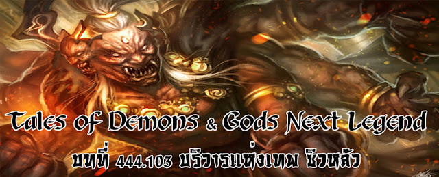 http://readtdg2.blogspot.com/2017/02/tales-of-demons-gods-next-legend-444103.html