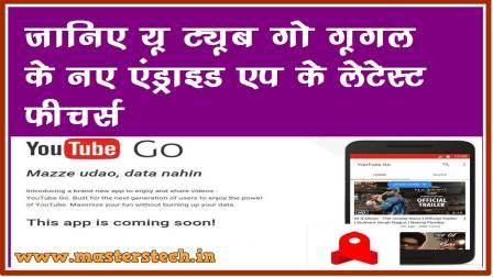 YouTube Go Google के New Android App के Latest Features