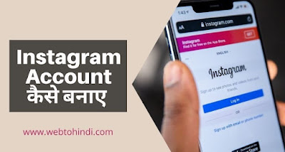 instagram app download instagam par new account kaise banaye