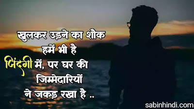 reality truth of life quotes in hindi