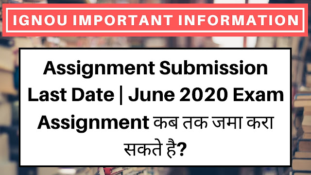 exam fee for june 2020, ignou exam fee