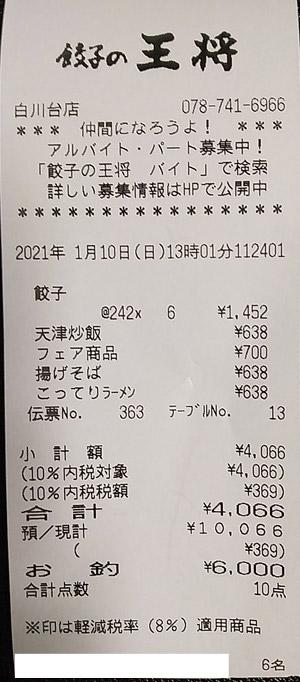 餃子の王将 白川台店 2021/1/10 飲食のレシート