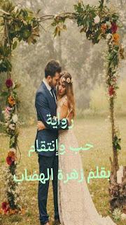 رواية حب وانتقام الفصل الثامن
