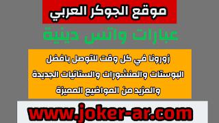 عبارات واتس دينية 2021 - الجوكر العربي
