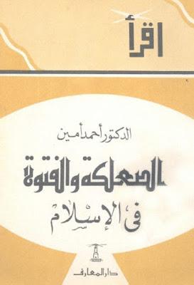 الصعلكة والفتوة في الإسلام - أحمد أمين , pdf