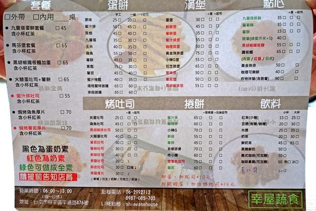幸屋蔬食早餐菜單~台南安平區素食早餐