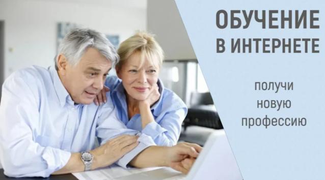 освойте БЕСПЛАТНО одну из 3 самых популярных удаленных профессий и зарабатывайте легально прибавку к пенсии или зарплате