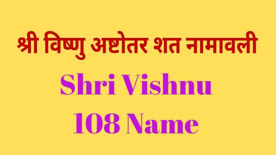 श्री विष्णुअष्टोत्तर शतनामावलि | Shri Vishnu Ashtottara Shatnamavali | Vishnu 108 Name |