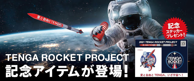 Japanese Masturbation Company Will Launch a Rocket Into Space