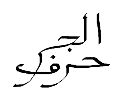 Huruf Jarr Fii dan 'Alaa