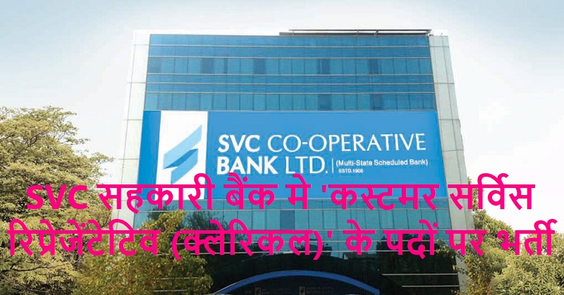 SVC Bank Free Job Alert 2020