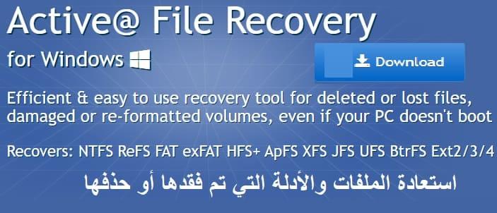 Active File Recovery 2 استعادة الملفات والأدلة التي تم فقدها أو حذفها من نظام Windows