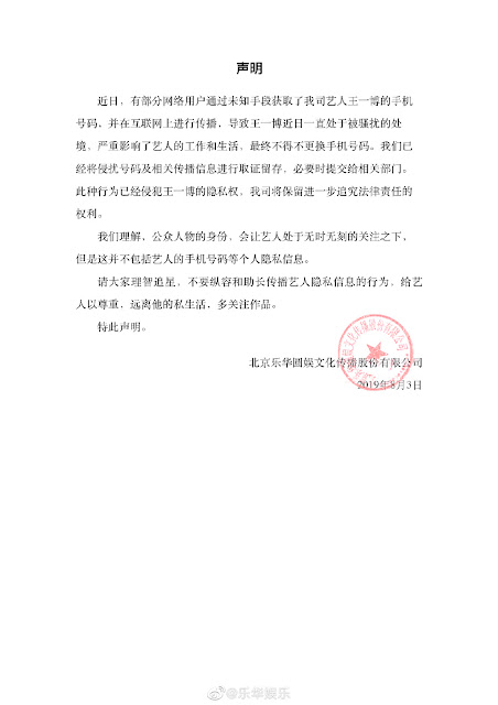 wang yibo yue hua statement