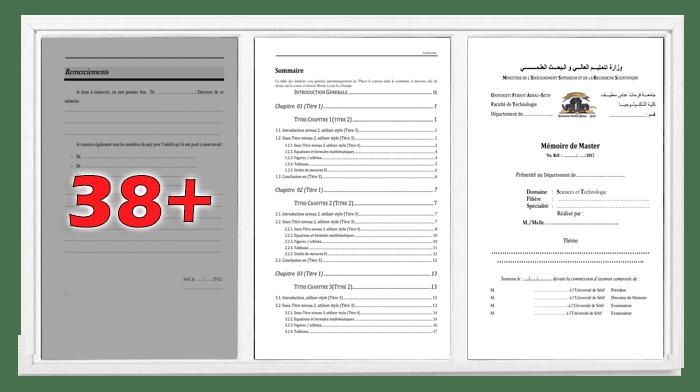 نموذج لمعايير إنشاء مذكرة ماستر