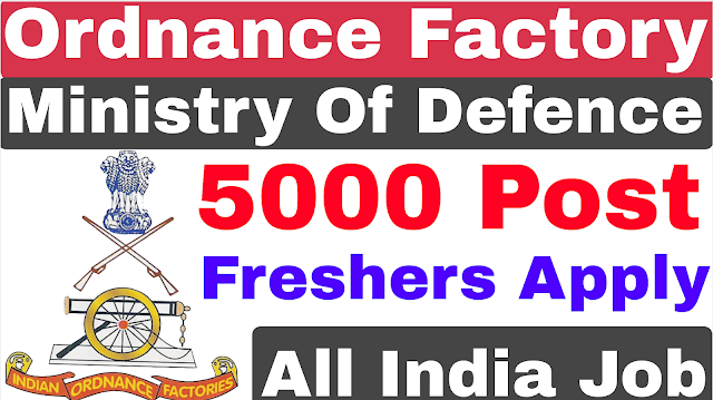 Indian Ordnance Factory 5000 Post Recruitment 2019 | Ordnance Factory Recruitment 2019