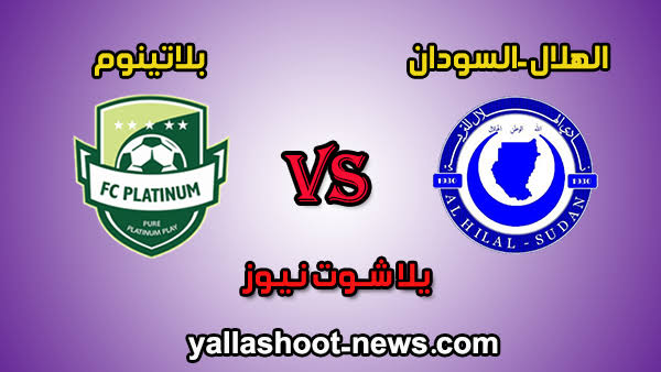 موعد مباراة الهلال وبلاتينوم بث مباشر بتاريخ 29-11-2019 دوري أبطال أفريقيا