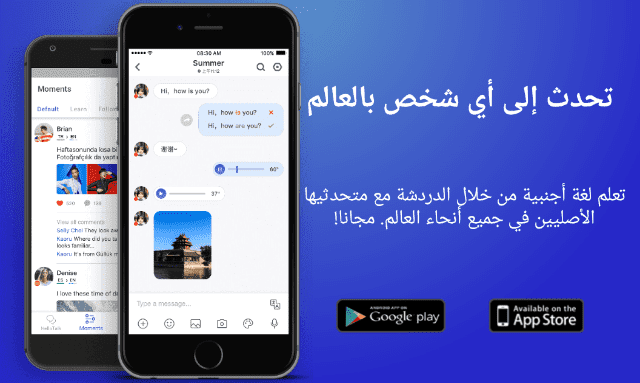 HelloTalk is a foreign language learning app by chatting with its native speakers around the world. Free