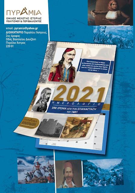 Ημερολόγιο: 200 χρόνια από την Επανάσταση του 1821