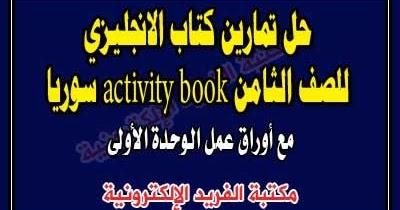 محلول كتاب الانكليزي للصف العاشر سوريا