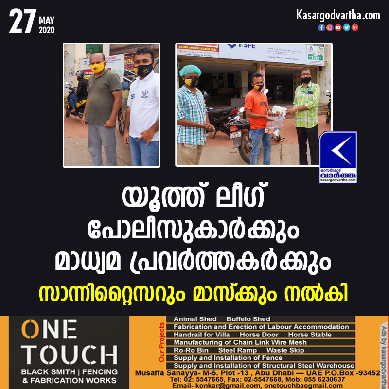 Kerala, News, youth leage distributed sanitizer and mask for police