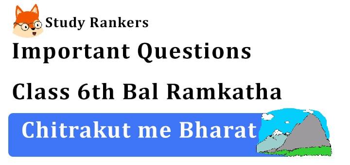 Important Questions for Class 6th चित्रकूट में भरत Hindi