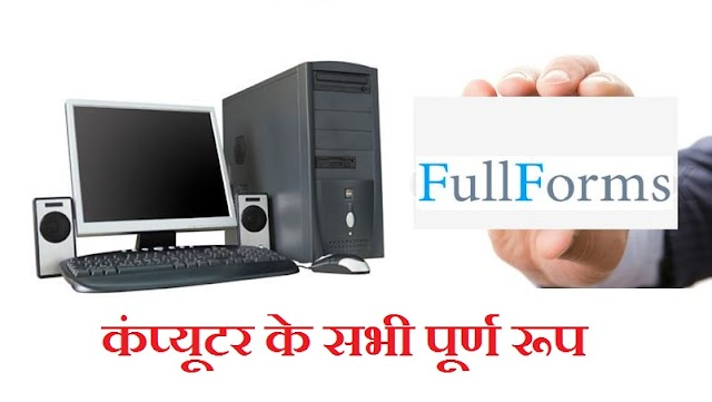 What is the full form of computer? All Question and Answers