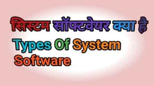 System Software Kya hai