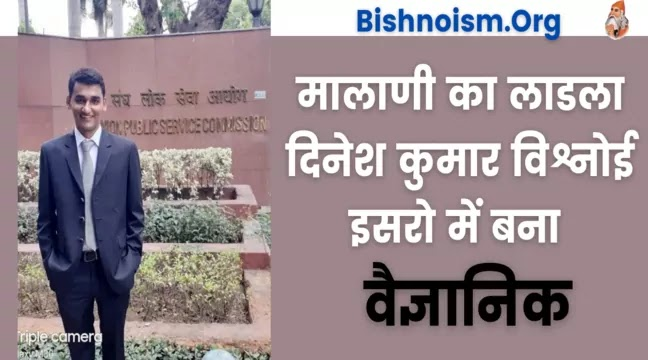 प्रेरक कहानी: दिनेश कुमार बिश्नोई भारतीय अंतरिक्ष अनुसंधान संस्थान (इसरो) में वैज्ञानिक पद चयनित हुए