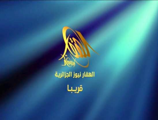 تردد قناة الهقار نيوز على النايل سات Fréquence El Hogar News TV