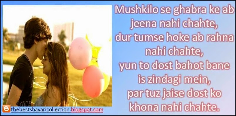 Best Shayari For Best Friend Ever I Had Image dosti shayari