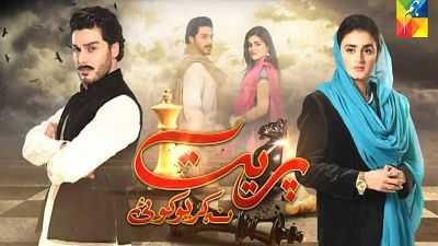 Preet Na Kariyo Koi (2016) Full Drama Serial Download 720p Hum Tv