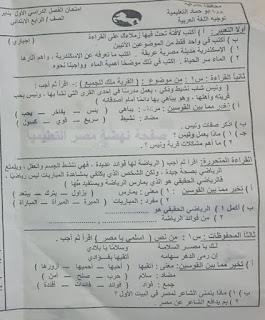 """تجميع امتحانات   للصف الرابع الإبتدائى """"الفعلى """" لغة عربية  إدارات ترم أول لتدريب عليها 81618184_2631279907104007_8394694269306142720_n"""