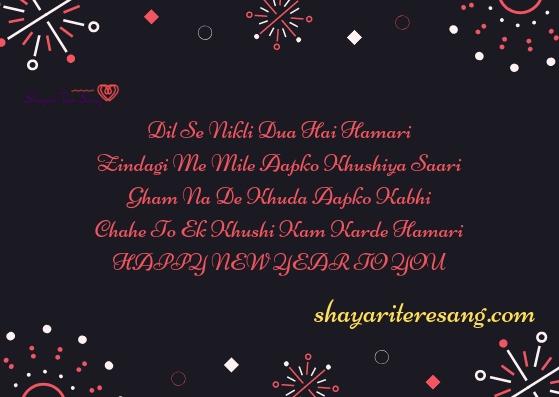 Dil Se Nikli Dua Hai Hamari, Happy New Year