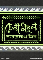 চেনামহল - নরেন্দ্রনাথ মিত্র
