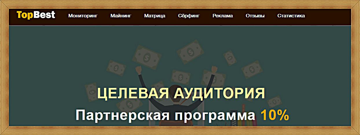 Мошеннический сайт topbest.site – Отзывы, развод, платит или лохотрон?