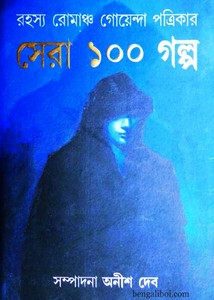 Rahasya Romancho Goenda Patrikar Sera Eksho Galpo ebook