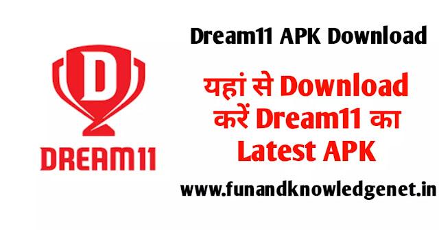 Dream11 APK Download latest version | ड्रीम11 एपीके डाउनलोड लेटेस्ट ऐप