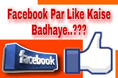 FB Par Like kaise badhaye