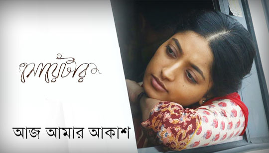 Aj Amar Akash Lyrics by Rupankar Bagchi from Sweater Bengali Movie