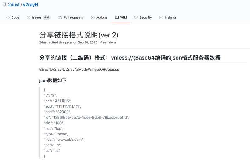 v2rayN分享链接格式说明(ver 2)