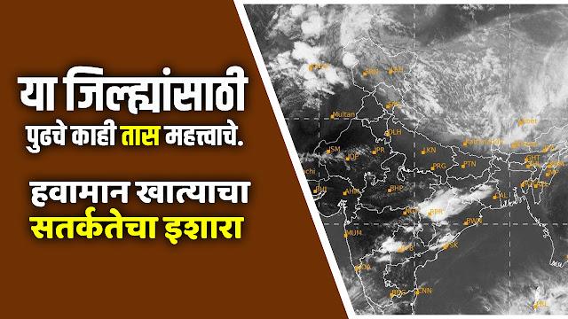 महाराष्ट्रामध्ये पुढील 24 तास या जिल्ह्यात  अतिवृष्टी होणार हवामान खात्याने दिला इशारा    rain updates today