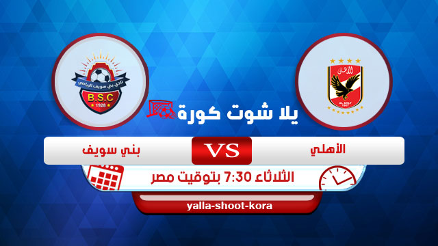 al-ahly-vs-bani-sweef