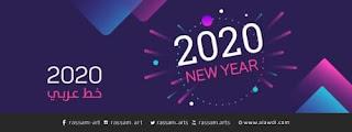 اضخم مجموعة خطوط عربية 2020 جاهزة للتحميل