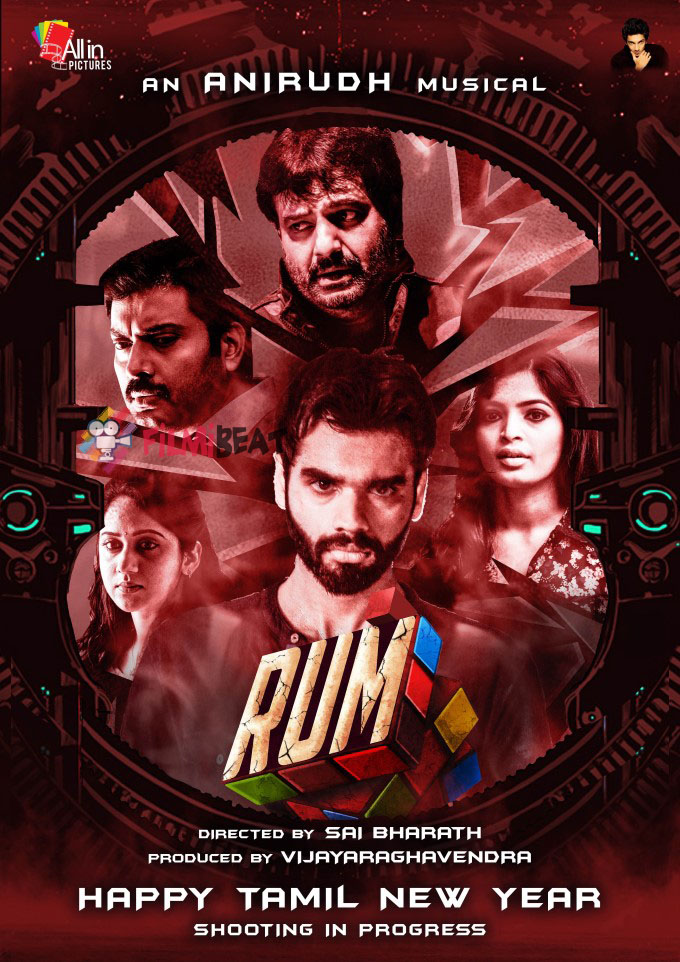 Hrishikesh, Narain, Tamil movie Rum 2017 wiki, full star-cast, Release date, Actor, actress, Song name, photo, poster, trailer, wallpaper