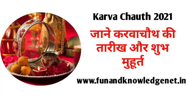 Karva Chauth Kab ki Hai 2021 Mein - करवाचौथ कब है 2021