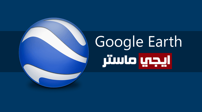 جوجل ايرث Google Earth