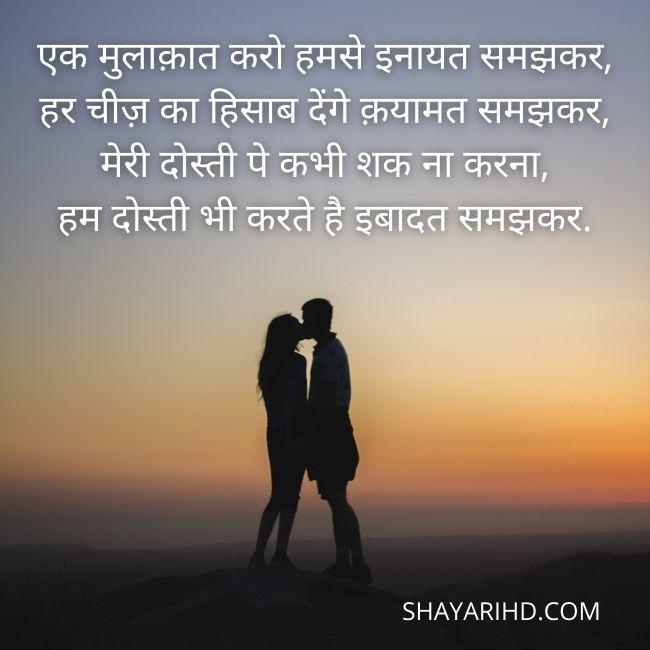 दोस्ती शायरी - Dosti Shayari in Hindi | Dosti Shayari in Hindi 2 Line