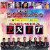 KADUWELA EXIT LIVE IN MULEDIYAWALA 2019-07-14