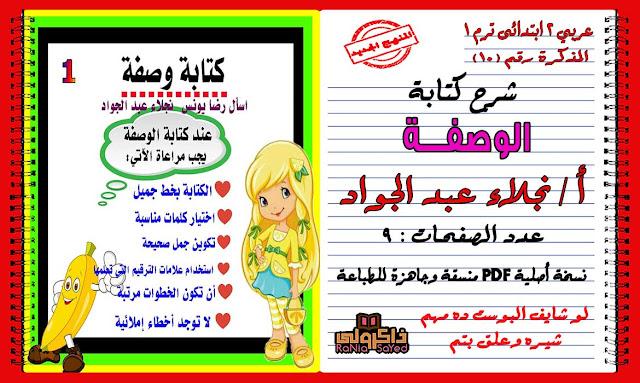 تحميل شرح كتابة وصفة للصف الثاني الابتدائي الترم الاول للاستاذة نجلاء عبد الجواد