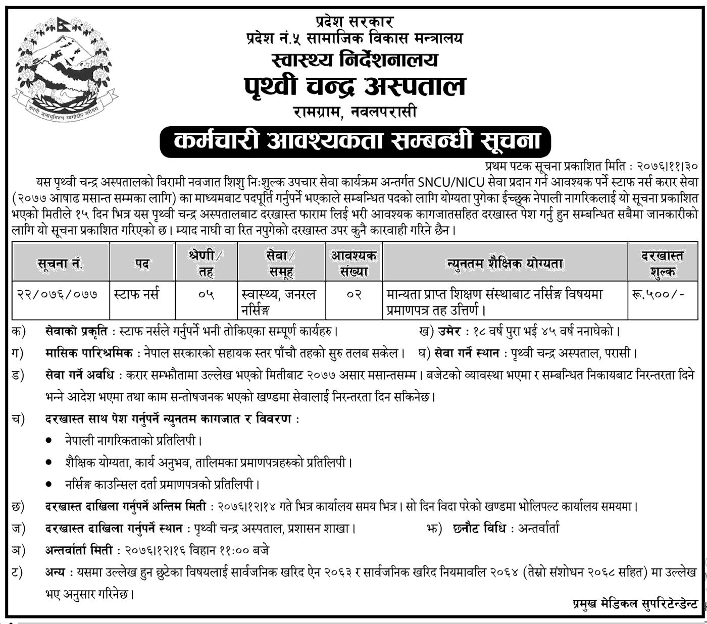 Prithvi Chandra Hospital Vacancy for Staff Nurses